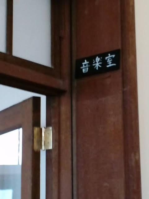 旧豊郷小学校 音楽室