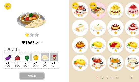夏野菜カレーのレシピ