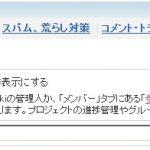 鍵つきブログともうひとつの選択、wiki