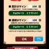 英語物語100日目!!