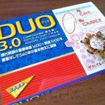 Duo3.0 わたしの勉強法をご紹介します