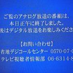 アナログ放送終了!